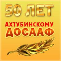 dosaaf50