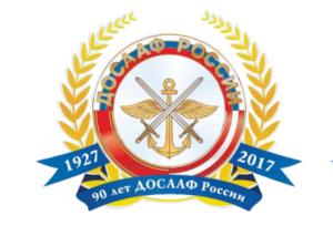 dosaaf-rossii-90-let-1-1
